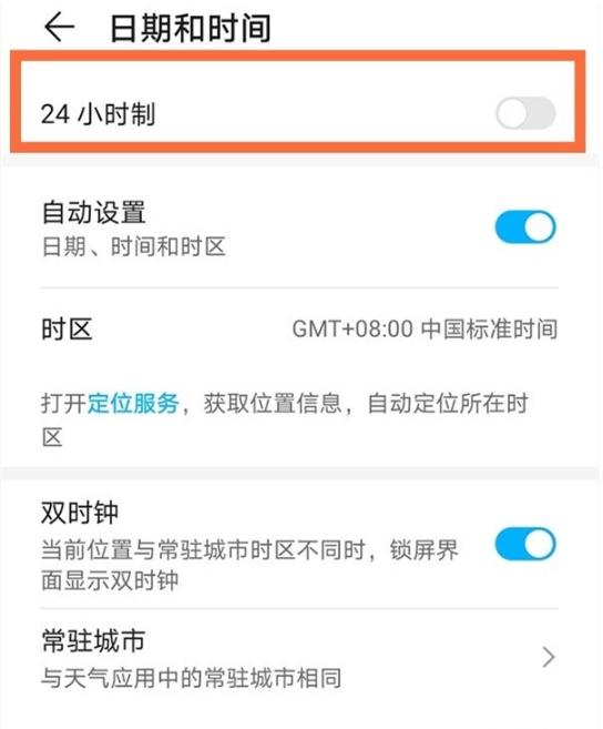华为mate40e24小时制设置方法介绍