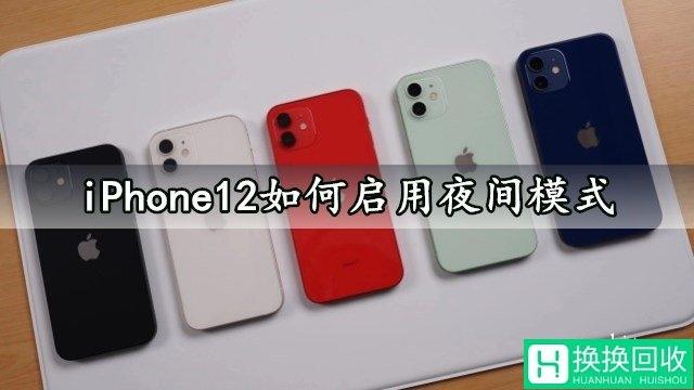 iPhone12如何启用夜间模式 苹果12一键设置开启夜间模式方法