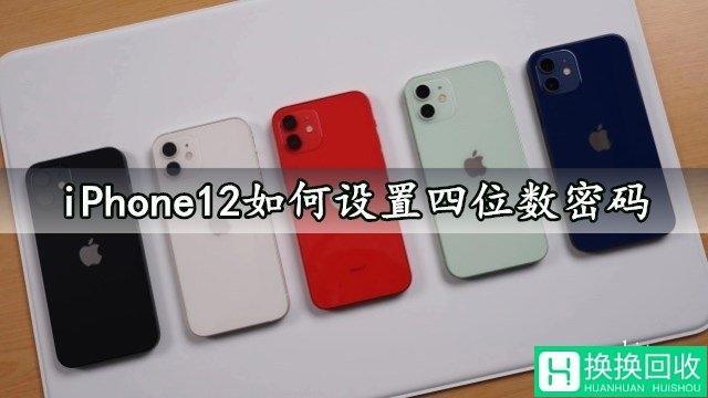 iPhone12设置四位数密码(一键设置四位数密码方法)