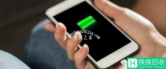苹果iphone电池怎么维护,耗电快的解决办法