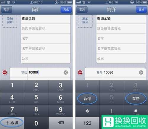 换换回收数码教程:iPhone快速拨打分机方法