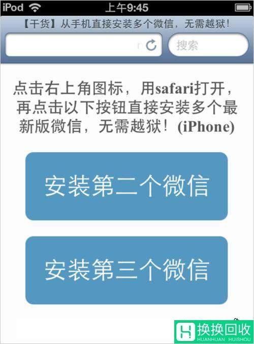 苹果iPhone不越狱怎样才能多开微信(教程分享)