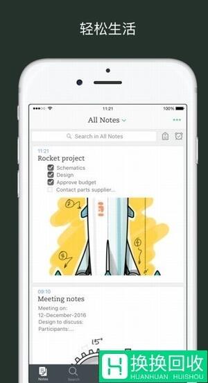 印象笔记iPhone版使用教程分享