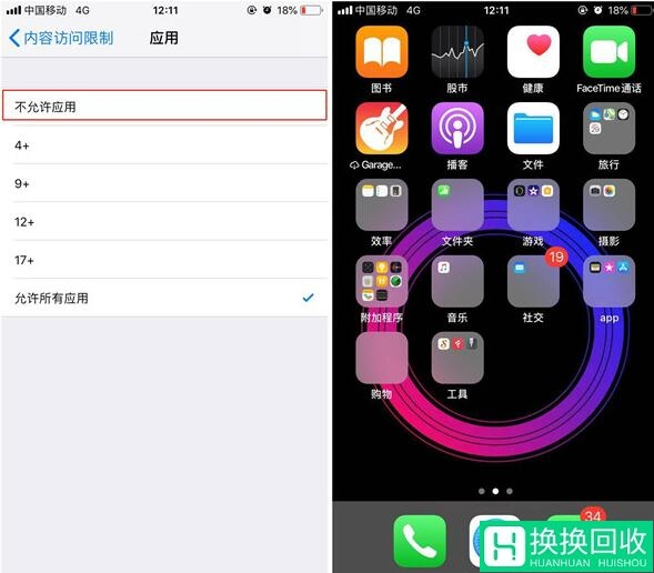 iphone11怎样隐藏APP应用(实时收听功能教程)