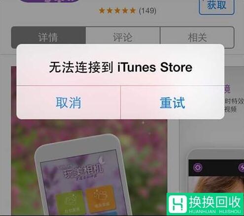 苹果商店连接不上,有什么解决办法