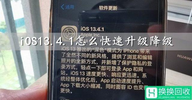苹果iOS13系统升降机(图文教程)