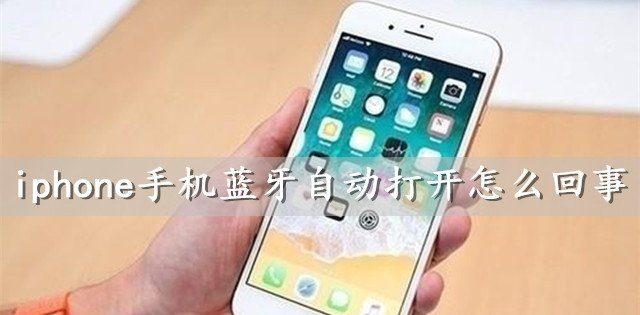 苹果iphone手机蓝牙自动打开故障怎么解决