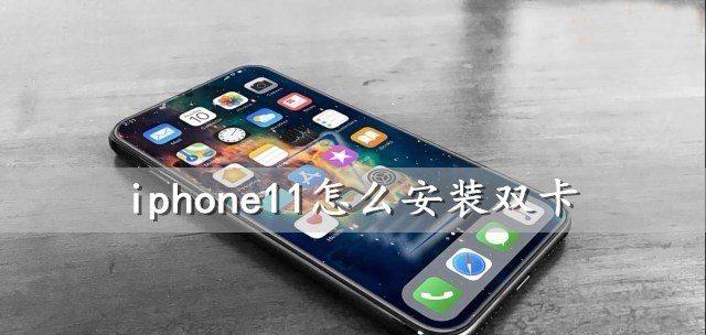 iphone11双卡怎么安装(苹果11门禁卡模拟)