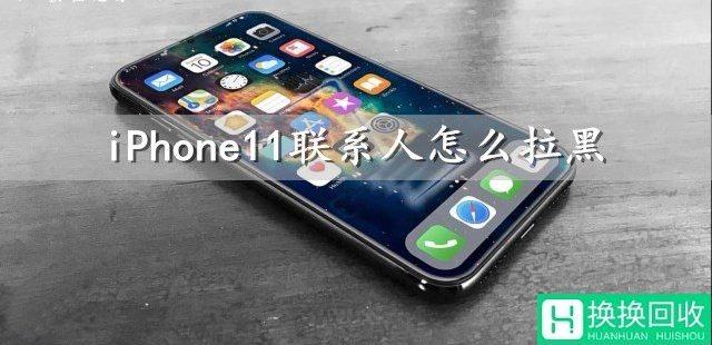 iphone11联系人怎样拉黑(控制中心设置方法)