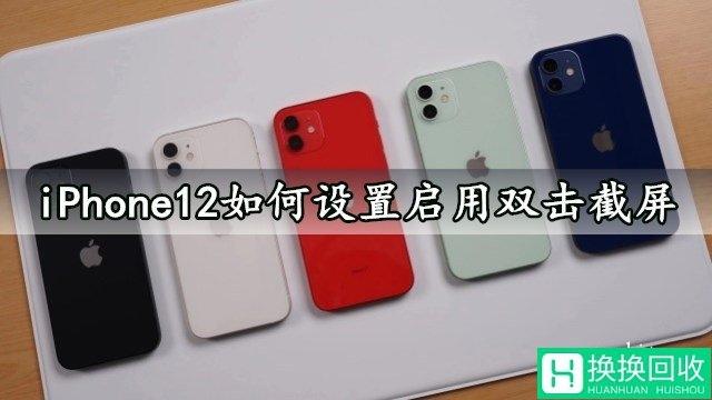 iPhone12启用双击截屏(双击截屏功能分享)