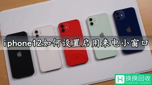 iphone12启用来电小窗口(设置方法)