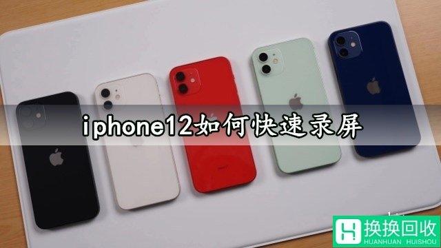 iphone12怎样快速录屏(苹果12录屏方法)