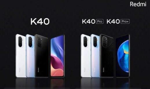 红米K40和K40Pro这两款手机怎样选择「综合对比」