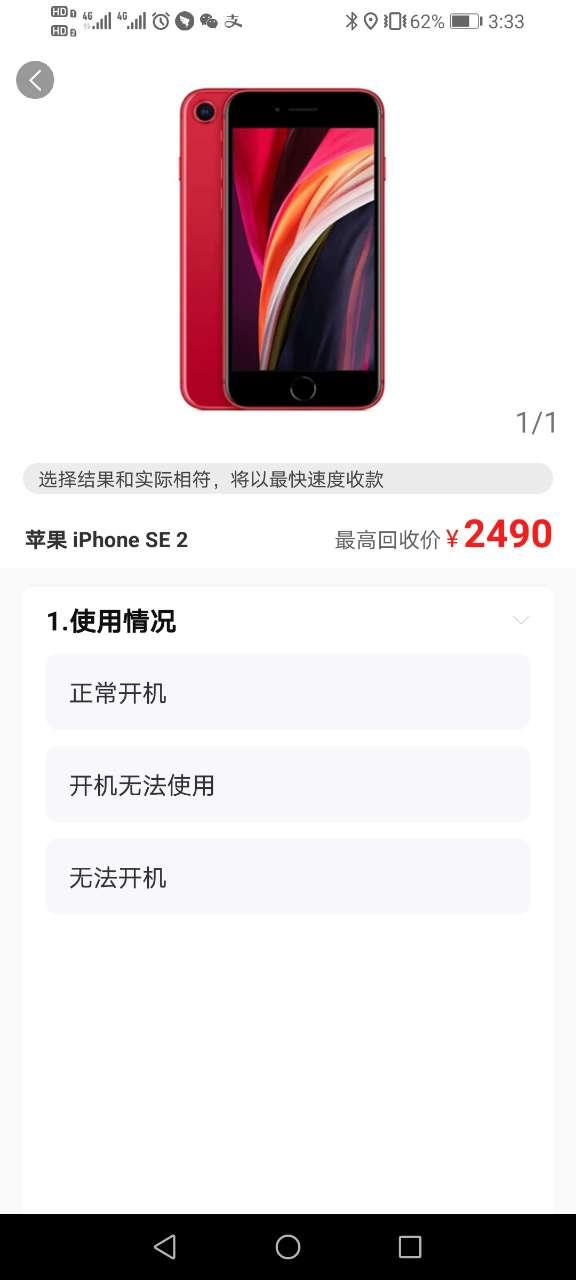 iphone se2在2021年回收最高多少钱(什么app可以回收)