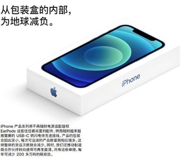 苹果iphone不送充电器和耳机是真的为了环保吗