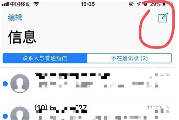 iPhone11ProMax群发短信教程( 无网络解决办法)