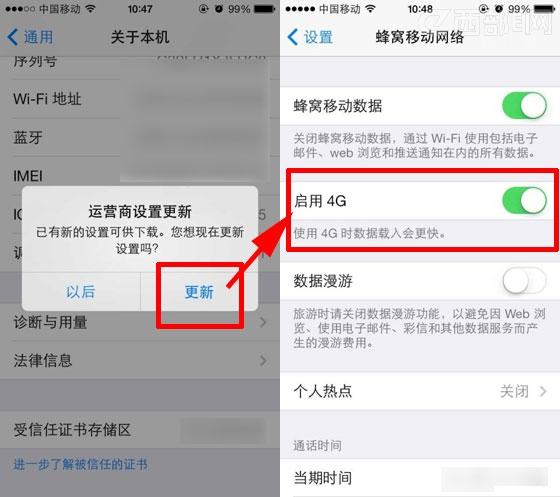 港版iPhone 5S不越狱升级到4G网络方法