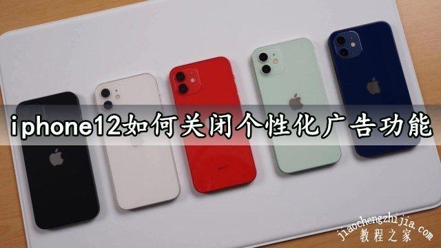 iphone12如何关闭个性化广告功能 苹果12一键禁用个性化广告方法