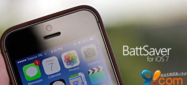 Iphone全新智能化省电插件BattSaver for iOS7