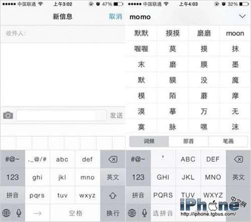 苹果iOS7输入法打不出字怎么办(疑难解答)