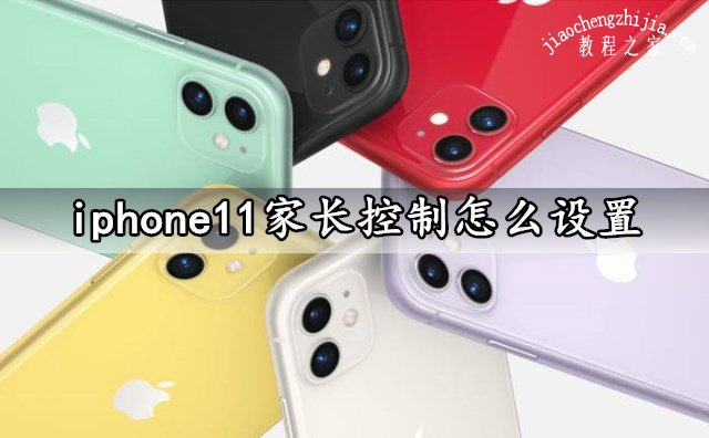 iphone11家长控制怎么设置(如何投屏到电视)