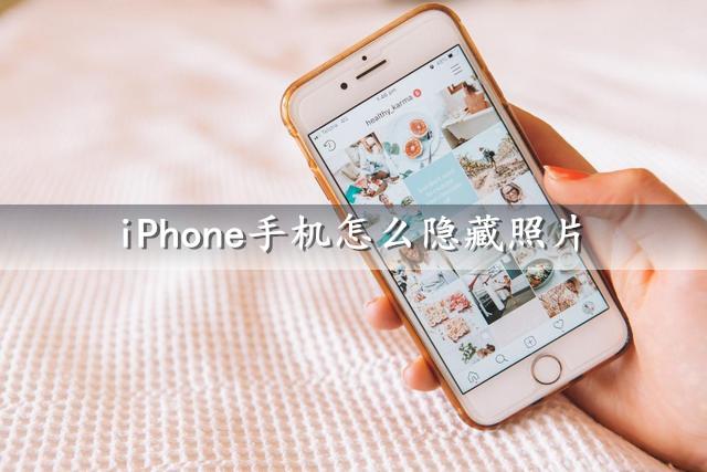 iPhone手机隐藏照片方法分享(苹果教程)