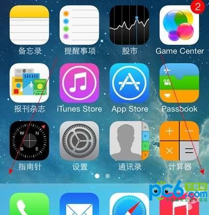 苹果iphone手机翻页小技巧