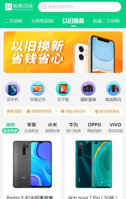 二手iphone11 pro max 256g回收价格查询(旧换新怎么换)