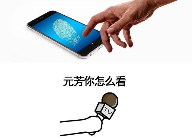 为什么众多手机开始用指纹解锁,苹果却坚持不用指纹解锁