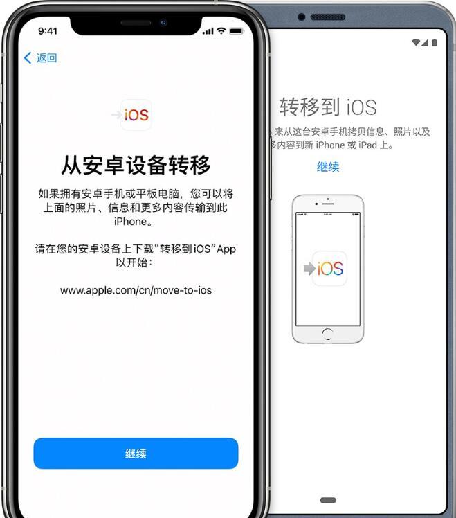 安卓手机数据迁移到苹果手机(图文教程)