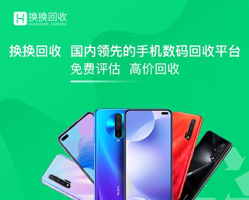 北京哪有用旧机换苹果iPhone 12「以旧换新方法」