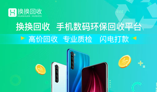 上海怎么用旧机换苹果iPhone 12 Pro Max「以旧换新方法」