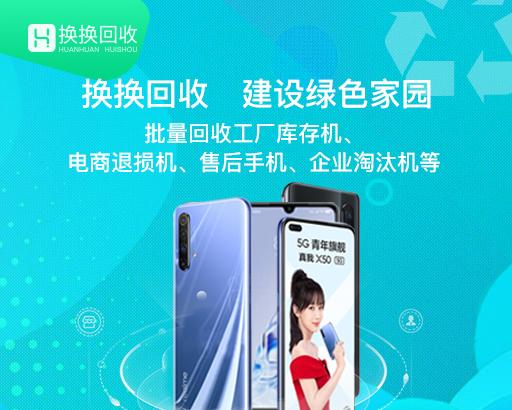 广州怎么用旧机换苹果iPhone 12 mini手机「以旧换新方法」