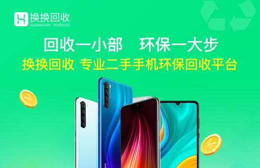 郑州哪里有旧机换苹果iPhone XR手机「以旧换新方法」