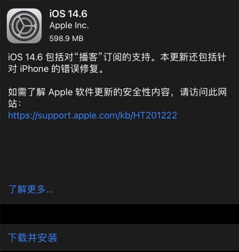 iOS 14.6新功能介绍 iOS 14.6正式版有哪些功能「iphone技巧」