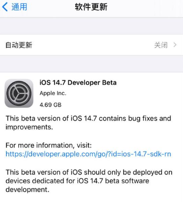 iOS14.7beta版更新内容 iOS14.7beta版升级方法「iphone技巧」