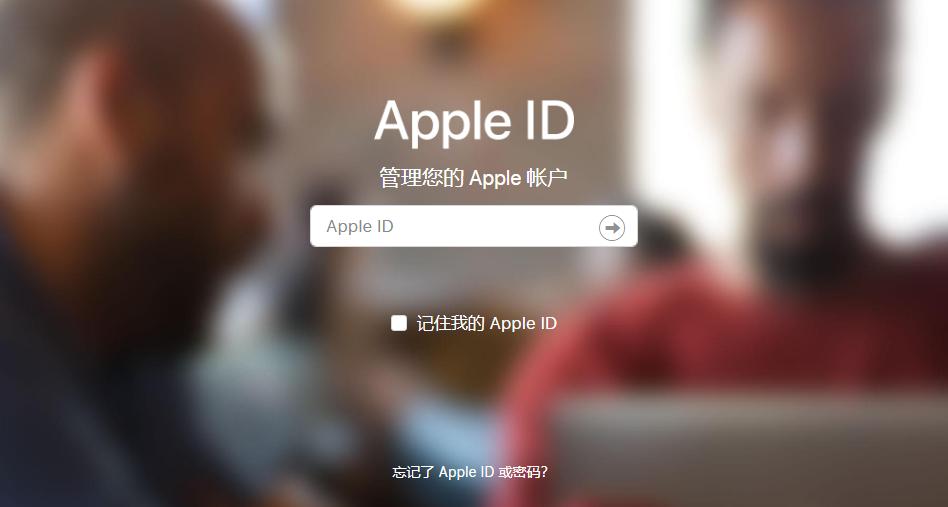 Apple ID更换绑定的受信任电话号码教程【图文】