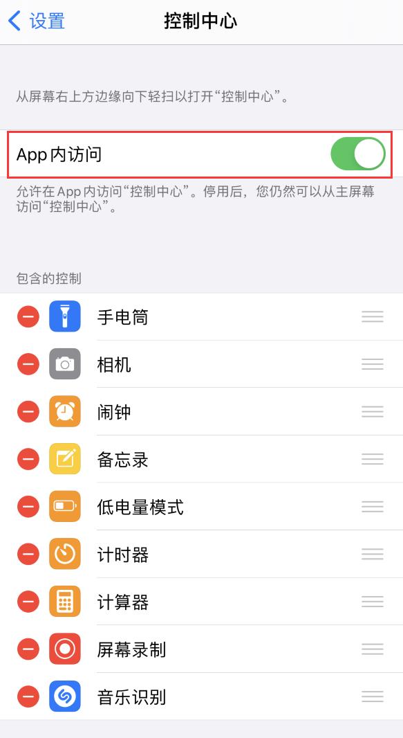 iPhone 12界面下拉不显示控制中心解决方法「iphone技巧」