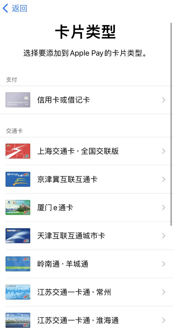 上海交通卡如何添加到iPhone和Apple Watch?