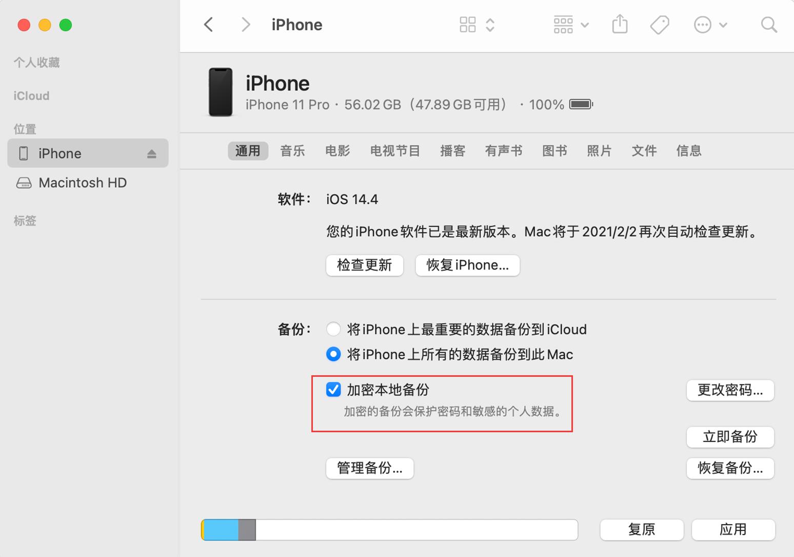 iTunes清除加密备份的密码方法「iphone技巧」