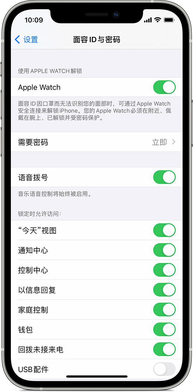 iOS14.5新功能:戴口罩通过Apple Watch解锁iPhone
