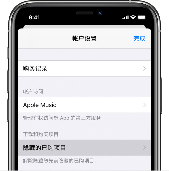 iPhone 12怎么隐藏App Store已购项目