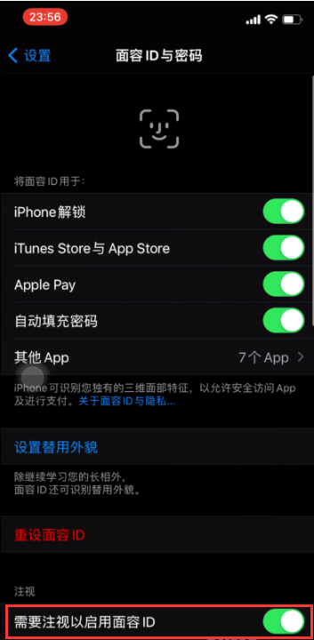 iPhone保护个人隐私方法教程「iphone技巧」