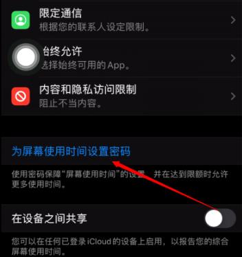 iPhone保护个人隐私方法教程