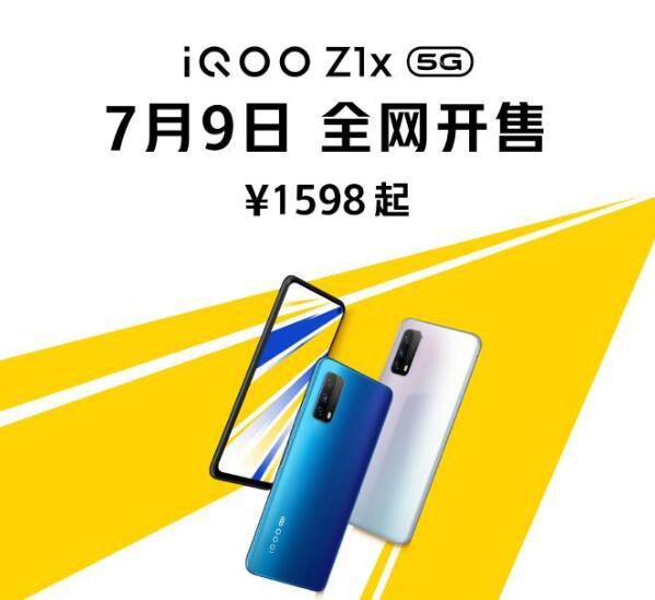 iQOOZ1x和iQOOZ1有什么区别(互联网)