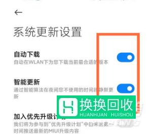 红米note10怎么更新系统(图文教程分享)
