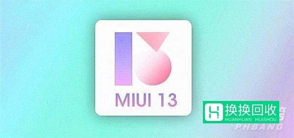miui13的发布日期(内部消息)