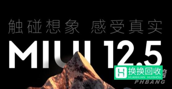 小米miui13支持机型有哪些(详细信息)