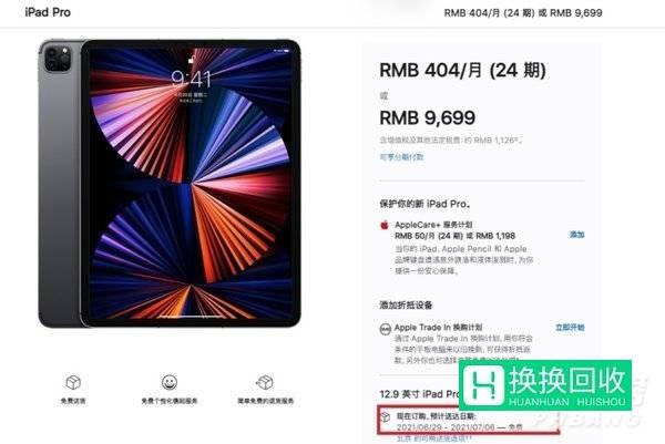 iPadPro2021蜂窝版本要不要买(综合分析)