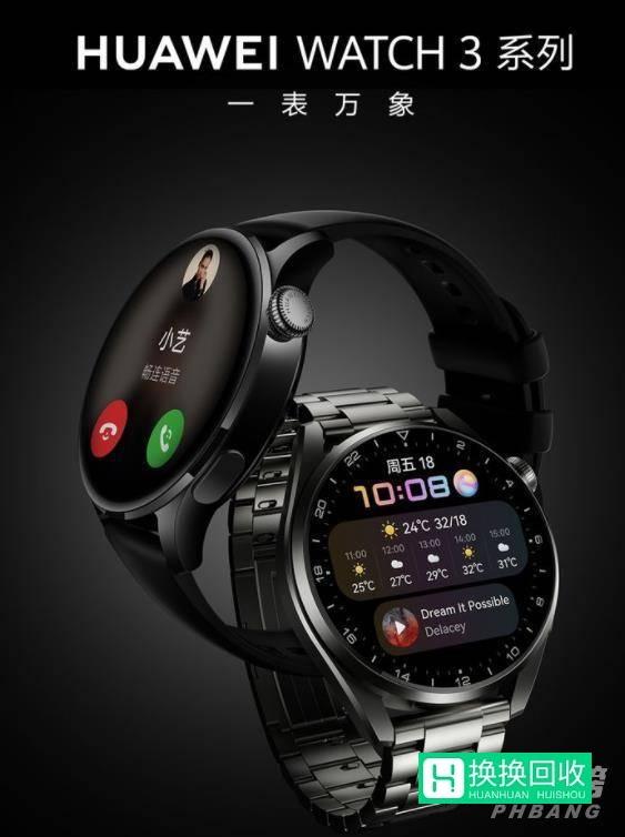 华为watch3pro和watch3有什么不同(详细信息)
